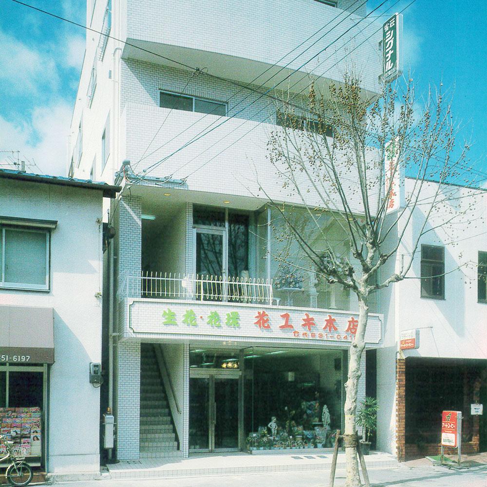 福岡で50年、歴史ある花屋です