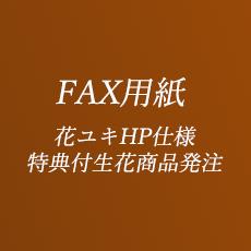 花ユキHP仕様 特典付生花商品発注FAX用紙